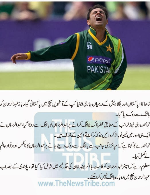 Abdul Rehman, Pakistan , Pakistan Team, sports news, Pakistan Bowling, Spinner, No Balls, ASia Cup News, Asia cup, Fawad Allam, Dangerous Bowling, bowling, Over, Cricket News,