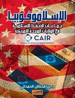 الإسلاموفوبيا: جماعات الضغط الإسلامية في الولايات المتحدة الأمريكية - ريا قحطان الحمداني pdf