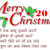 Christmas Day 2015 Romantic Shayari In Hindi