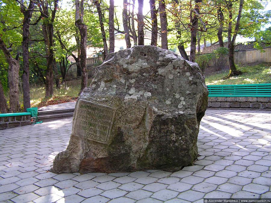 Камень упавший с горы Железной