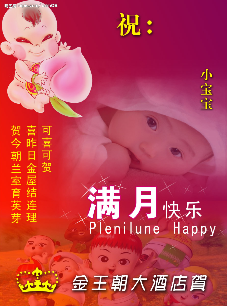 Learning chinese with iris tradition of birthday party in china here is a picture of the presents a newly born baby got on her one month celebration stopboris Image collections
