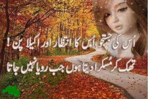 Poetry Ghazals Amp Funny Sms February 2013