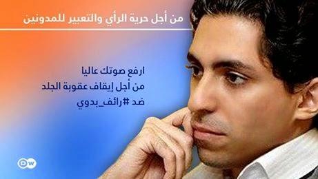حملة تضامن ضد جلد المدون في السعودية