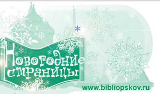 Сайт Централизованной библиотечной системы г.Пскова
