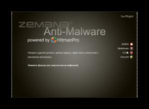 Zemana antimalware код активации