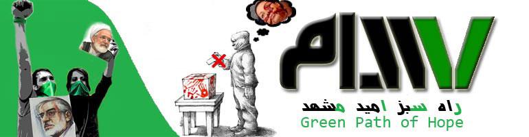 راه سبز امید مشهد - رسام