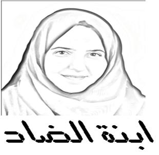 ابنة الضاد كريمة سندي