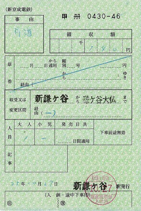 新京成鉄道 出札補充券 新鎌ケ谷駅