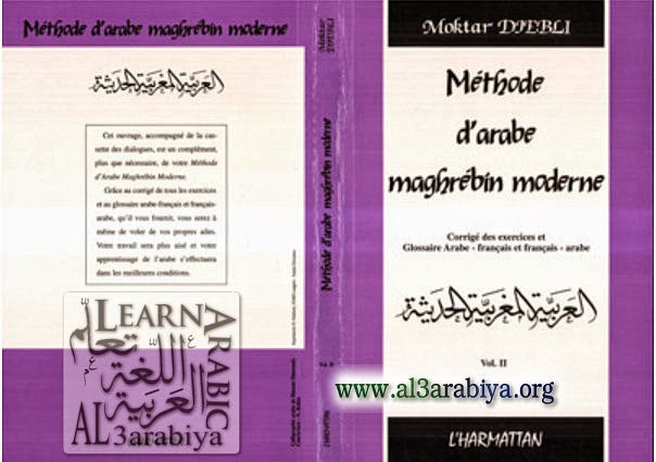 Methode d'arabe Maghrebin Moderne Volume2