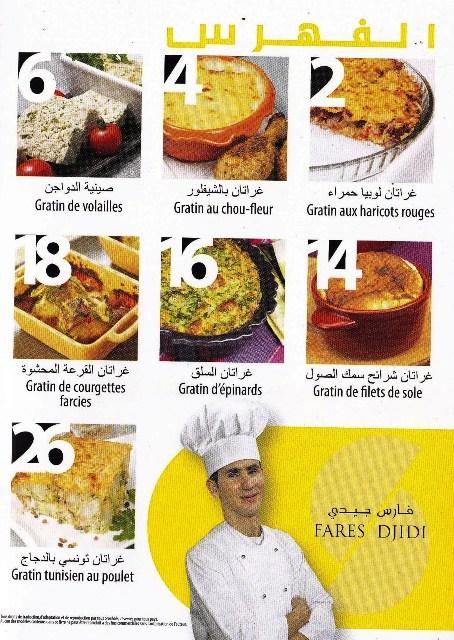 Cuisine algerienne samira special gratins 1 tattoo - La cuisine algerienne samira ...