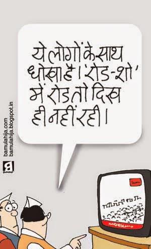 narendra modi cartoon, bjp cartoon, cartoons on politics, indian political cartoon, varanasi loksabha seat, election 2014 cartoons