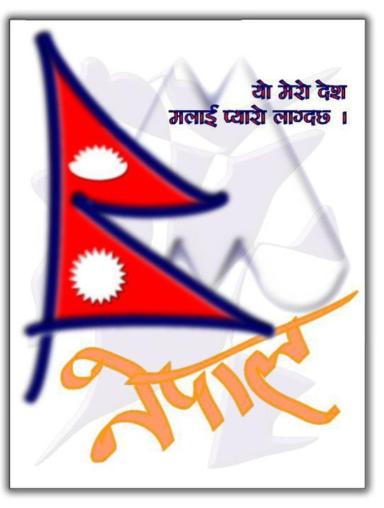 My country my pride essay nepal electricity