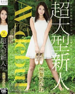 STAR-647 Akiba Akane AV Debut