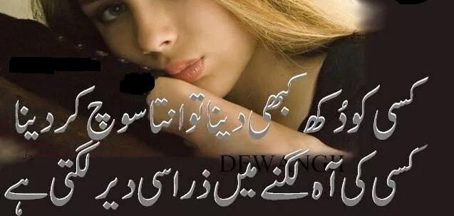 Sad Poetry Quotes About Love In Urdu : ... & Calendar 2017: Love poetry in urdu sad girl image love poetry