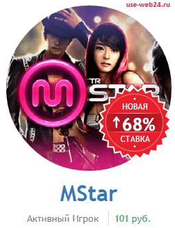 Оффер Mstar поднимает выплаты на 68%