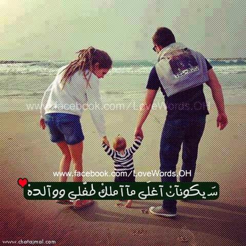 صورة رومانسية اب وام وابنهم , صور العائلة رومانسية - صور حب , عبارات رومانسية