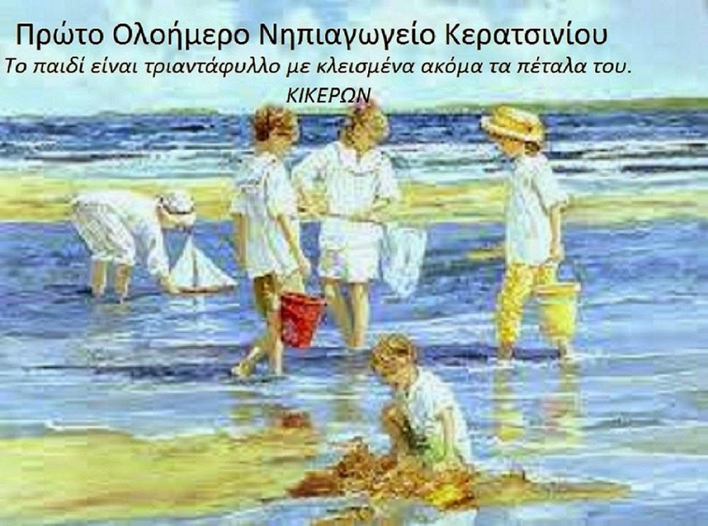 ΠΡΩΤΟ  ΟΛΟΗΜΕΡΟ ΝΗΠΙΑΓΩΓΕΙΟ ΚΕΡΑΤΣΙΝΙΟΥ