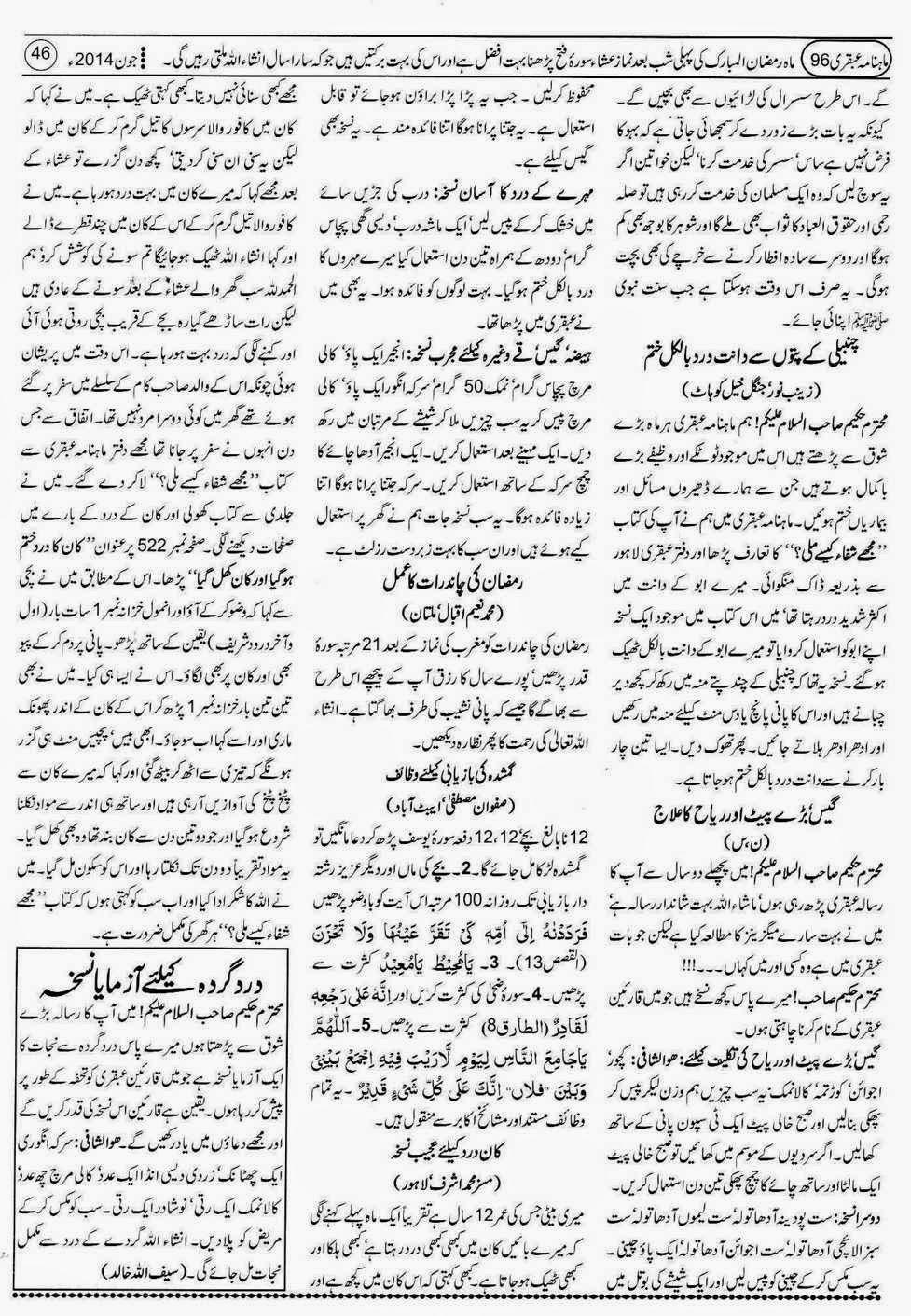 ubqari june 2014 page 46