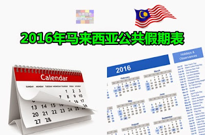 Malaysia Calendar 2016 With State Holidays   Calendar Template 2016