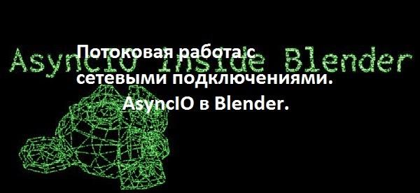 Работа с сетью в Blender.