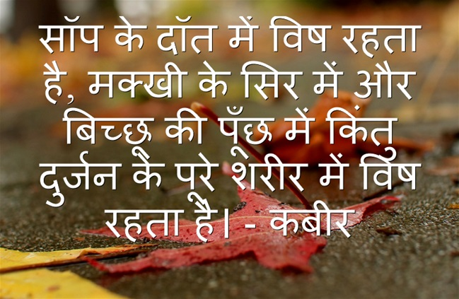 Kabir Das Quotes Anmol Vachan In Hindi Quotes Wallpapers
