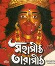 Mahapith Tarapith (1989) - Bengali Movie