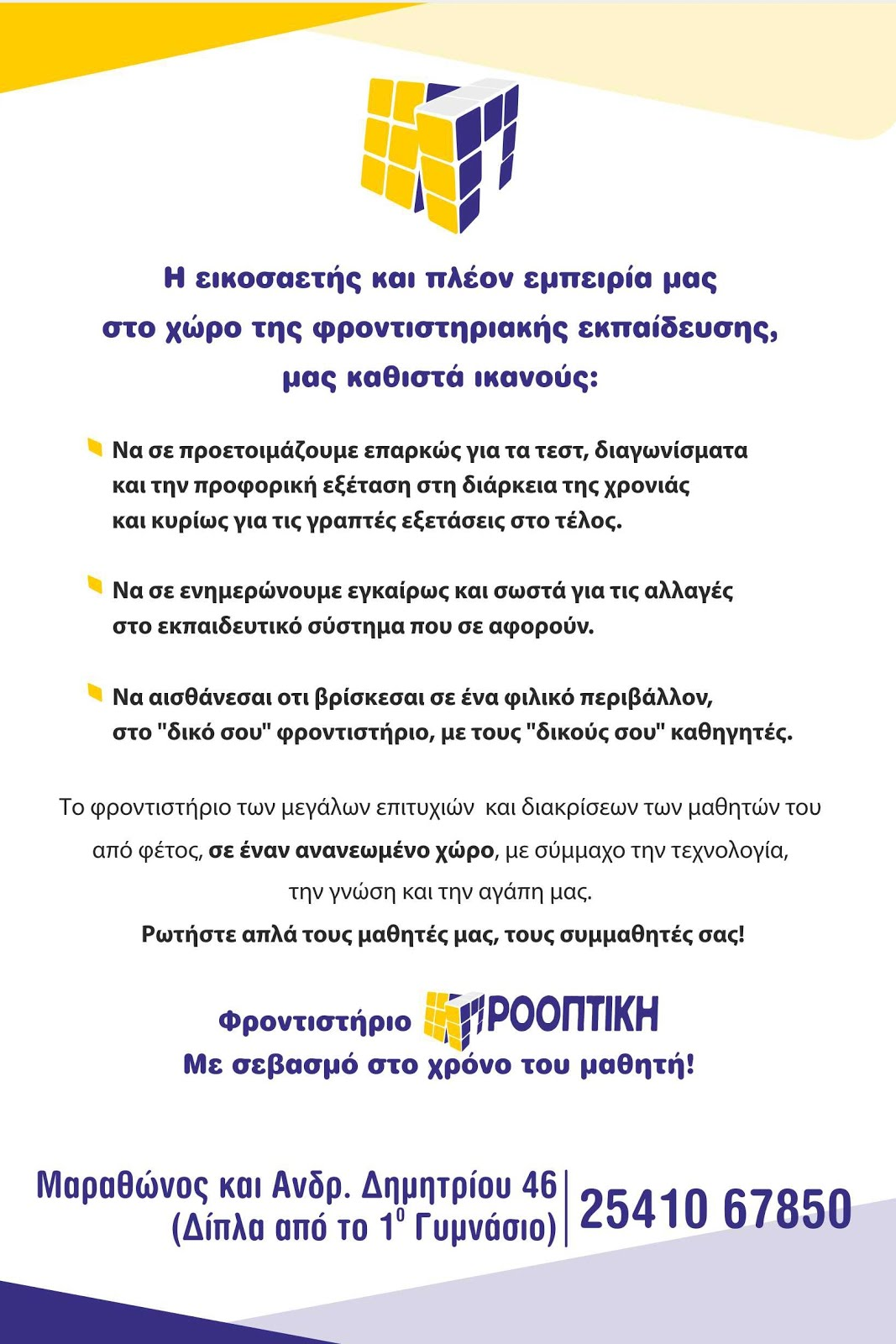 ΦΡΟΝΤΗΣΤΗΡΙΟ Μ.ΕΚΠΑΙΔΕΥΣΗΣ