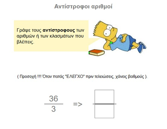 http://inschool.gr/G5/MATH/ARITHMOI-ANTISTROFOI-VAL-G5-MATH-HPwrite-1401132145-tzortzisk/index.html