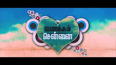Ailasa Aile Ailasa Song Lyrics - Vanakkam Chennai (2013)