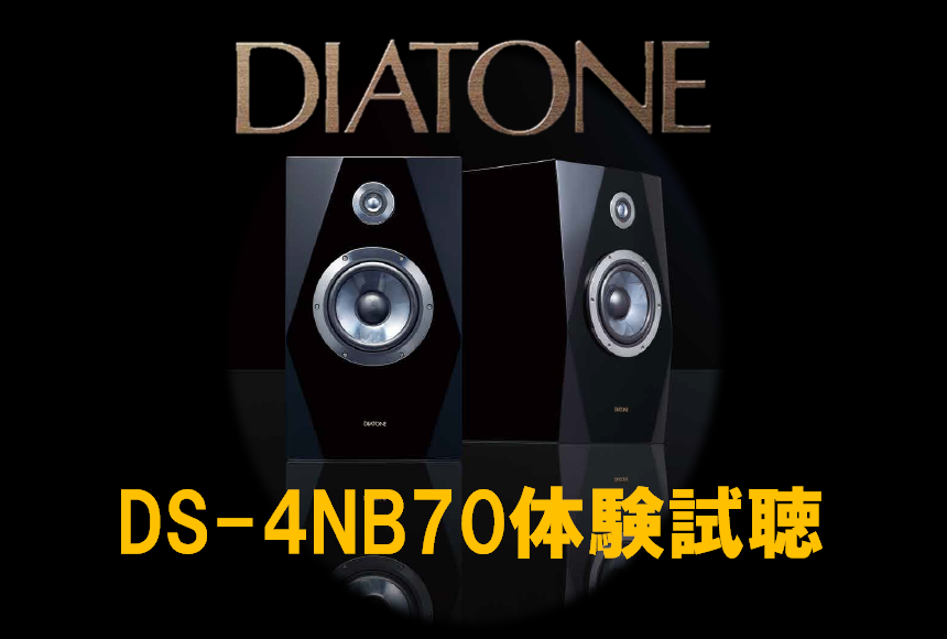 DIATONE『DS-4NB70』体験試聴会
