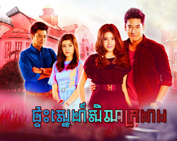 [ Movies ] Pteas Sne Sela Krohom  - Thai Drama In Khmer Dubbed - Thai Lakorn - Khmer Movies, Thai - Khmer, Series Movies