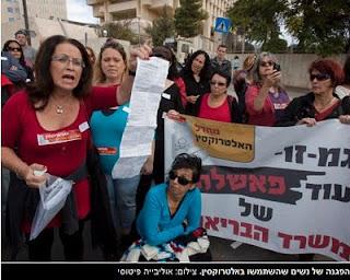 הפגנה של נשים שהשתמשו באלטרוקסין. צילום: אוליבייה פיטוסי