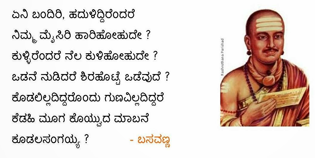 Basavanna vachana in ebook download fandeluxe Choice Image