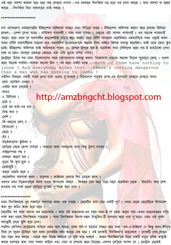 ... choti golpo in cartoon Bangla Choti Boi Download Chodar Golpo