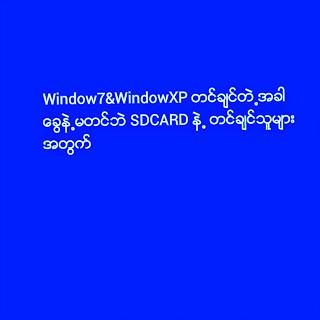Window7&WindowXP တင္ခ်င္သူမ်ားအတြက္