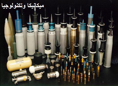 أسلحة متنوعة مغلفة باليورانيوم المستنفذ