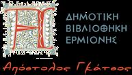 Δημοτική Βιβλιοθήκη Ερμιόνης – Απόστολος Γκάτσος