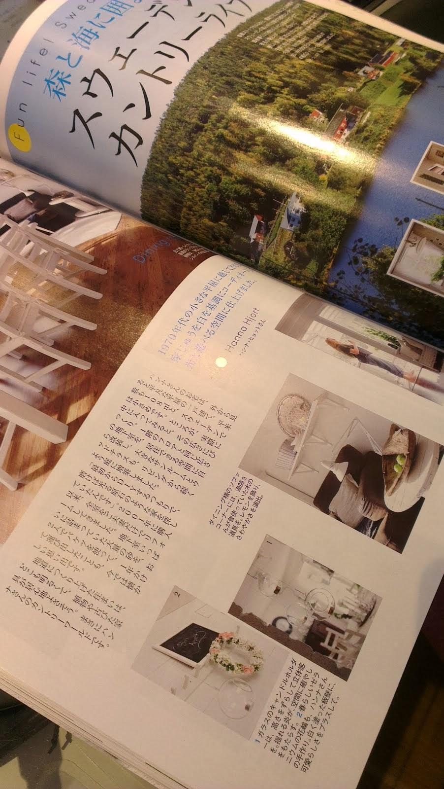 Japanska inredning tidningar