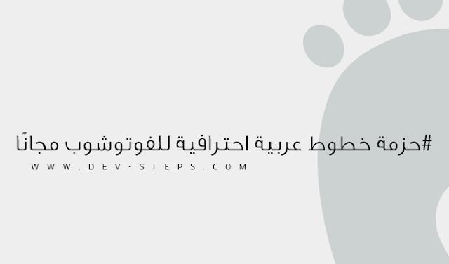 [خطوط الفوتوشوب] حزمة خطوط عربية احترافية للفوتوشوب مجانًا