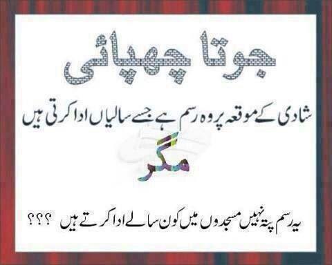 Funny Poem In Urdu Urdu Funny Urdu Jokes Poetry Shayari Sms Quotes ...