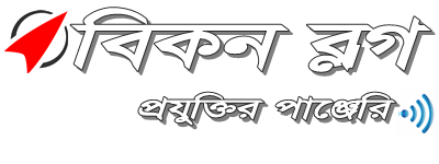 বিকন ব্লগ
