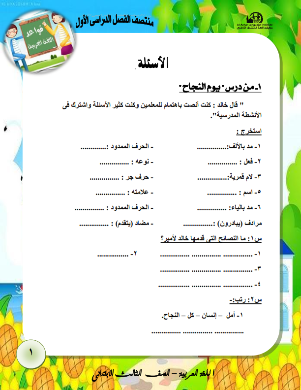 مذكرة الغد فى اللغة العربية للصف الثالث الابتدائى الترم الاول Arabic+_3_001