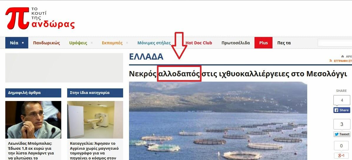 http://www.koutipandoras.gr/article/138970/nekros-allodapos-stis-ihthyokalliergeies-sto-mesologgi