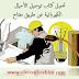 تحميل كتاب توصيل الأحمال الكهربائية عن طريق مفتاح.pdf
