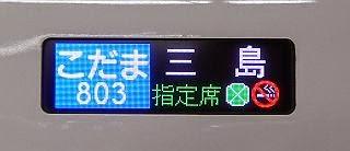 こだま号三島表示 N700系