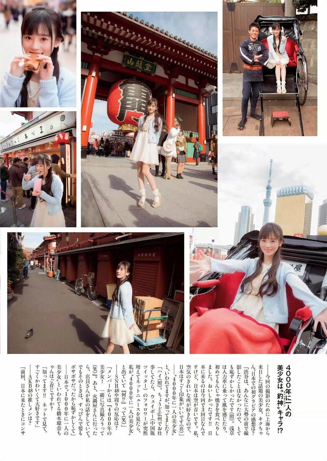 Ju Jingyi 鞠婧祎 Weekly Playboy No 5 2015 Photos 06