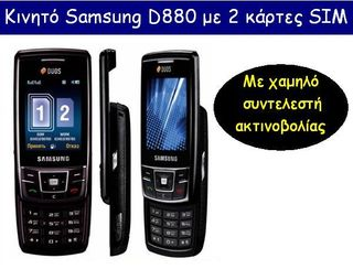  Samsung D880  2  SIM