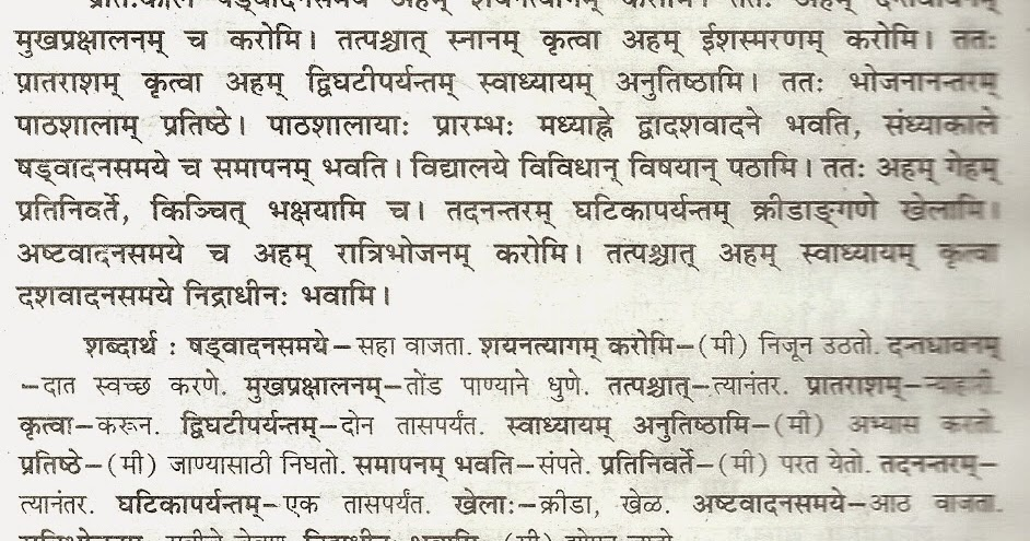 essay of my school in sanskrit Essay on my school in sanskrit language essay on my school picnic for class 1 contributed by: rose johnson, class 7, carmel school kuwait rose.
