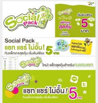 Social Packag แชท แชร์ ไม่อั้น กับแพ็กเกจสุดคุ้มเริ่มต้นเพียง 5 บาท