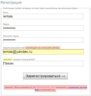 регистрация на сервисе Nolix - рекламная строка